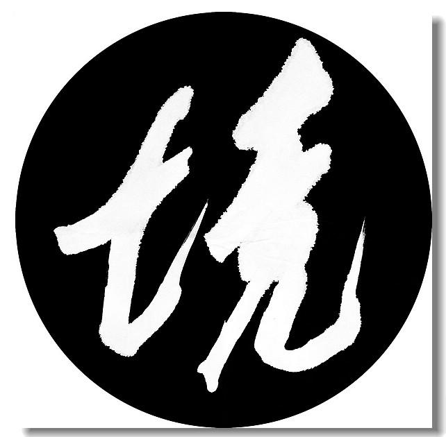 logo 标识 标志 设计 矢量 矢量图 书法 书法作品 素材 图标 642_630