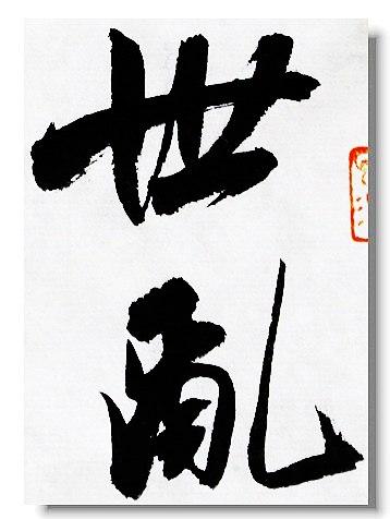 徐州中元书法_市 场 价: 600 元